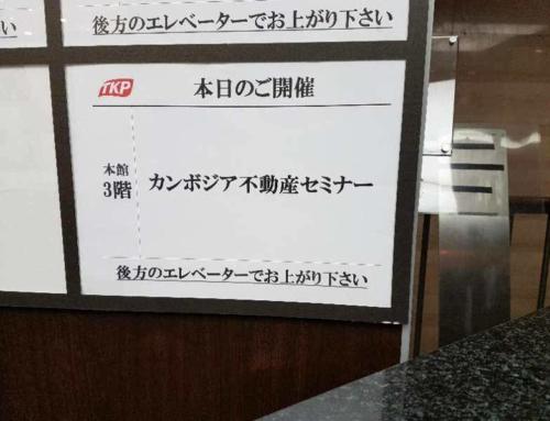 4/21 日本東京-VIEW 2海外發表會/ 日本-C21 Fuji Realty